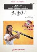 オーボエソロ楽譜 うっせぇわ/Ado【オーボエ】(ピアノ伴奏譜&カラオケCD付)【2021年5月取扱開始】