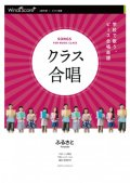 クラス合唱楽譜 虹 / 菅田将暉 【2021年5月取扱開始】