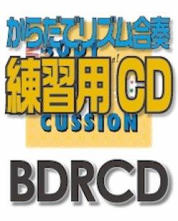 画像1: 【CD】BDRからだでリズム合奏・練習用CD-3(「情熱大陸」メインテーマ)(BDRCD-3)  【2021年6月取扱開始】