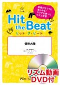Hit the Beat)リズム合奏楽譜 【リズム動画DVD+ピアノ伴奏譜付】情熱大陸〔導入編〕 【2021年6月取扱開始】