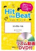 Hit the Beat)リズム合奏楽譜 【リズム動画DVD+ピアノ伴奏譜付】ジングル・ベル〔導入編〕 【2021年6月取扱開始】