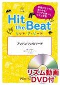 Hit the Beat)リズム合奏楽譜 【リズム動画DVD+ピアノ伴奏譜付】アンパンマンのマーチ〔導入編〕 【2021年6月取扱開始】