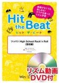 Hit the Beat)リズム合奏楽譜 【リズム動画DVD+ピアノ伴奏譜付】 ツッパリ High School Rock'n Roll(登校編)〔導入編〕 【2021年6月取扱開始】
