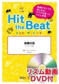 Hit the Beat)リズム合奏楽譜 【リズム動画DVD+ピアノ伴奏譜付】故郷の空〔導入編〕 【2021年6月取扱開始】