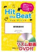 Hit the Beat)リズム合奏楽譜 【リズム動画DVD+ピアノ伴奏譜付】 ジュピター〔初級編〕【2021年6月取扱開始】