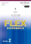 フレックス5〜8重奏楽譜 虹 / 菅田将暉【2021年6月取扱開始】