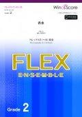 フレックス5〜8重奏楽譜 香水/瑛人【2021年6月取扱開始】
