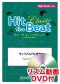 Hit the Beat)リズム合奏楽譜 【リズム動画DVD+ピアノ伴奏譜付】 ウィリアムテル序曲〔上級編〕   編曲 マイケル・ゴールドマン 【2020年7月取扱開始】