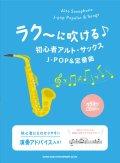 サックスソロ楽譜 ラク〜に吹ける♪初心者アルト・サックスJ-POP&定番曲(カラオケCD2枚付)【2021年7月下旬発売】