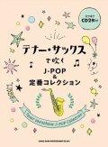 サックスソロ楽譜 テナー・サックスで吹く J-POP&定番コレクション(カラオケCD2枚付)【2021年7月取扱開始】