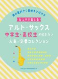 サックスソロ楽譜 ひとりで楽しむアルト・サックス 中学生・高校生が吹きたい人気・定番コレクション【2021年7月取扱開始】