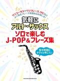 サックスソロ楽譜 気軽にアルト・サックス ソロで楽しむJ-POP&フレーズ集【2021年7月取扱開始】
