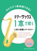 サックスソロ楽譜 テナー・サックス1本で吹く 人気&定番レパートリー【2021年7月取扱開始】