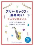 サックスソロ楽譜 アルト・サックスで演奏映え! プレミアムコレクション(カラオケCD2枚付)【2021年7月28日発売】