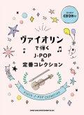 バイオリンソロ楽譜 ヴァイオリンで弾く J-POP&定番コレクション(カラオケCD2枚付) 【2021年7月取扱開始】