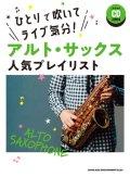 サックスソロ楽譜 ひとりで吹いてライブ気分! アルト・サックス人気プレイリスト(カラオケCD2枚付)  【2021年8月12日発売】