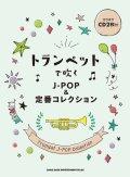 トランペットソロ楽譜 トランペットで吹く J-POP&定番コレクション(カラオケCD2枚付) 【2021年7月取扱開始】