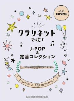 画像1: クラリネットソロ楽譜  クラリネットで吹く J-POP&定番コレクション(カラオケCD2枚付) 【2021年7月取扱開始】