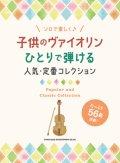 バイオリンソロ楽譜 子供のヴァイオリン ひとりで弾ける人気・定番コレクション  【2021年7月取扱開始】