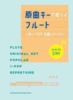 画像1: フルートソロ楽譜 原曲キーで吹く♪フルート人気J-POP・定番レパートリー(カラオケCD2枚付) 【2021年7月取扱開始】