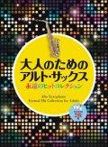 サックスソロ楽譜 大人のためのアルト・サックス 永遠のヒットコレクション(カラオケCD2枚付)  【2021年8月中頃発売】