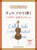 チェロソロ楽譜 チェロ ソロで弾くJ-POP・定番セレクション 【2021年7月取扱開始】