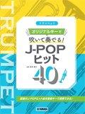 トランペットソロ楽譜 トランペット オリジナルキーで吹いて奏でる! J-POPヒット40 【2021年7月取扱開始】