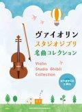 バイオリンソロ楽譜 ヴァイオリン スタジオジブリ名曲コレクション(カラオケCD2枚付)   【2021年7月取扱開始】