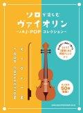 バイオリンソロ楽譜 ソロで楽しむヴァイオリン〜人気J-POPコレクション〜  【2021年8月10日発売】