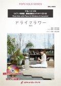フルートソロ楽譜  ドライフラワー/優里【フルート】(ピアノ伴奏譜&カラオケCD,本人の模範演奏CD付)【2021年8月取扱開始】