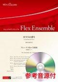 フレックス5-7重奏楽譜 ガラスの香り 作曲 福田洋介【2021年8月取扱開始】