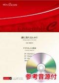 クラリネット4重奏楽譜 湖に落ちるヒカリ 作曲 郷間幹男【2021年8月取扱開始】