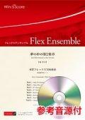 木管フレックス7-8重奏楽譜 夢の中の第2楽章 作曲 野呂望【2021年8月取扱開始】