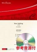 金管6重奏楽譜 Star Sailing 作曲 郷間幹男【2021年8月取扱開始】