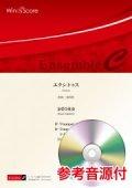 金管5重奏楽譜 エクシトゥス 作曲 三浦秀秋【2021年8月取扱開始】