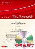 フレックス6重奏+打楽器2重奏楽譜 斑鳩の空〜フレキシブル・アンサンブルのための 作曲 櫛田てつ之扶【2021年8月取扱開始】