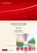 金管打7-8重奏楽譜 吹奏楽のための第二組曲 作曲 Gustav Holst 編曲 高橋宏樹【2021年8月取扱開始】
