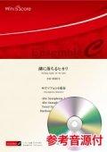 サックス4重奏楽譜 湖に落ちるヒカリ 作曲 郷間幹男【2021年8月取扱開始】