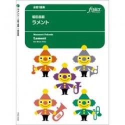 画像1: 金管3重奏楽譜 ラメント(福田昌範) 【2021年9月16日取扱開始】
