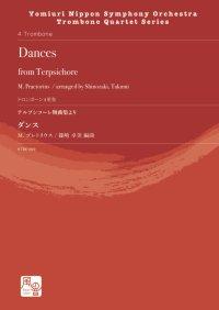 トロンボーン4重奏楽譜 テルプシコーレ舞曲集より ダンス 作曲:M. プレトリウス/編曲:篠崎 卓美【2021年9月20日発売】