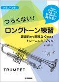 トランペット教本 つらくない! ロングトーン練習 -音楽的かつ無理なく吹けるトレーニング・ブック-【2021年9月取扱開始】