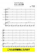 木管5重奏+ピアノ さとうきび畑(寺島尚彦/壺井一歩)【2021年9月取扱開始】