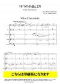 木管5重奏楽譜 「6つの小品」より(レスピーギ/足立正) 【2021年9月取扱開始】