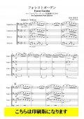 バリ・チューバ4重奏楽譜 フォレストガーデン(合田佳代子)【2021年10月取扱開始】