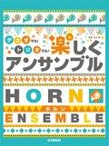 ホルン2〜3重奏楽譜 ホルン デュオでも!トリオでも!楽しくアンサンブル【2021年10月取扱開始】
