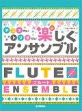 フルートアンサンブル(2〜3重奏)楽譜 フルート デュオでも!トリオでも!楽しくアンサンブル【2021年10月取扱開始】