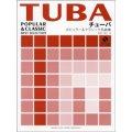 チューバレパートリー ポピュラー&クラシック名曲集(ピアノ伴奏譜+カラオケCD付き)