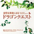 CD  金管五重奏による「ドラゴンクエスト」  東京メトロポリタン・ブラス・クインテット