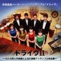 CD ドライヴ II 〜10人の邦人作曲家による打楽器アンサンブル作品集〜 (2009年11月20日発売)