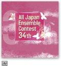 CD 第34回全日本アンサンブルコンテスト (2011年6月1日発売)